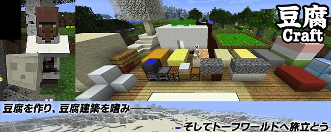 Craft-tofu-mod.png