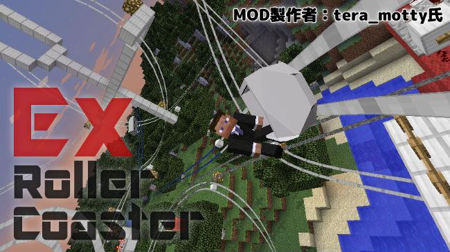 ExRollerCoaster-Mod.jpg