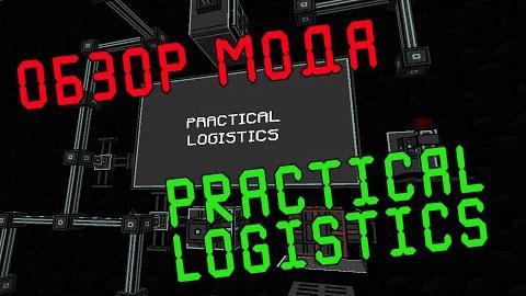 Practical-Logistics-Mod.jpg